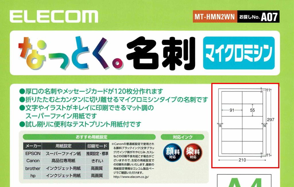 ELECOMの製品写真(MT-HMN2WN)