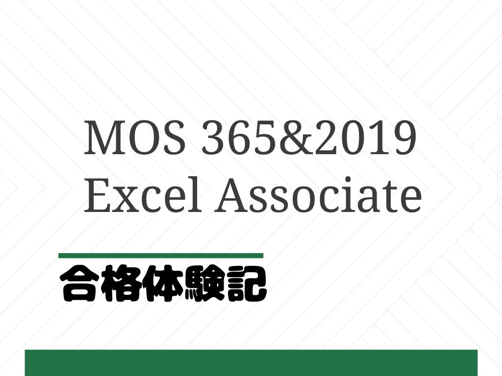 MOS 365&2019 Excel Associate の合格体験記