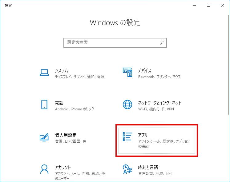 Windows の設定画面