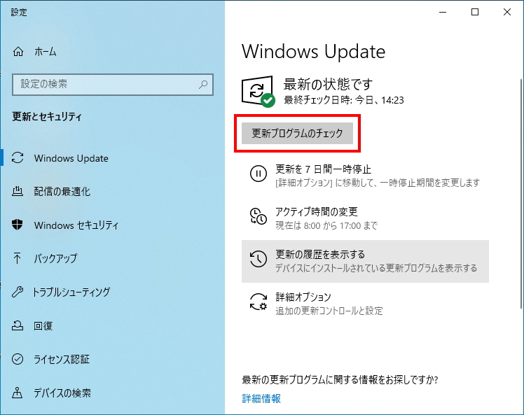 Windows Update を実施