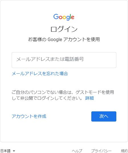 Google ログイン画面
