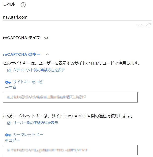 Google reCAPTCHA のキー発行画面