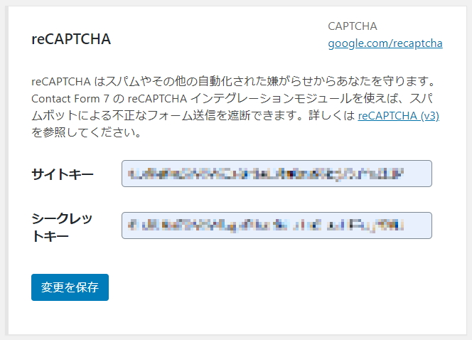 Contact Form 7 の reCAPTCHA 画面にキーを登録