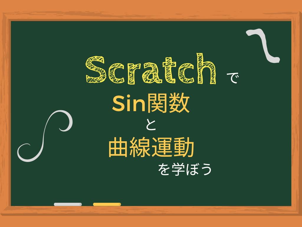 『Scratch』で『Sin関数』と『曲線運動』を学ぼう