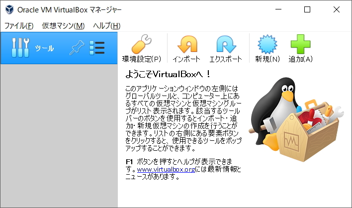 VirtualBoxの起動画面