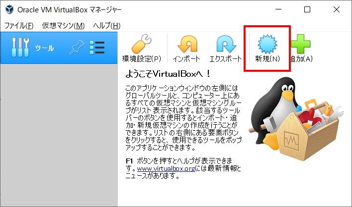 VirtualBoxで新規を選択