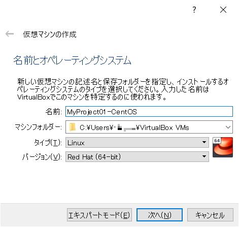 VirtualBoxの仮想マシンでRed Hatを選択