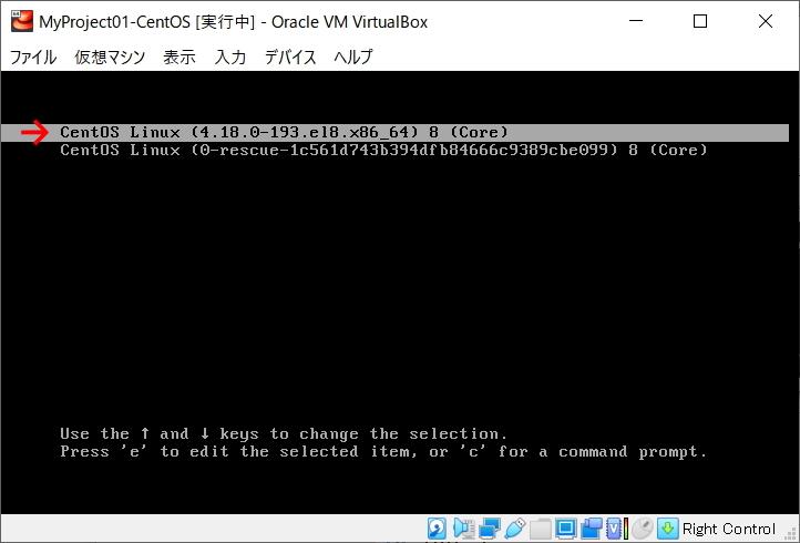 上段の CentOS Linux を選択して通常起動