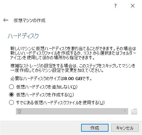 VirtualBoxの仮想マシンの仮想ハードディスクを作成