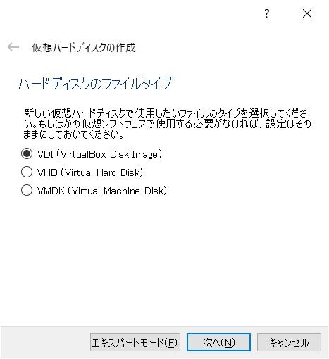 VirtualBoxの仮想マシンの仮想ハードディスクはVDIを選択
