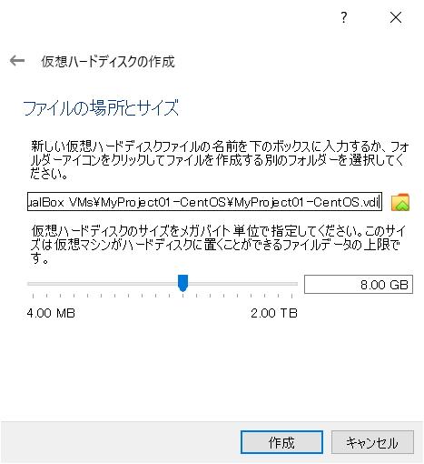 VirtualBoxの仮想マシンの仮想ハードディスクは8GBを選択
