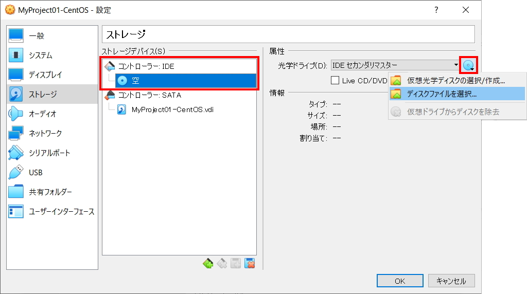 仮想マシンのディスクファイルを選択