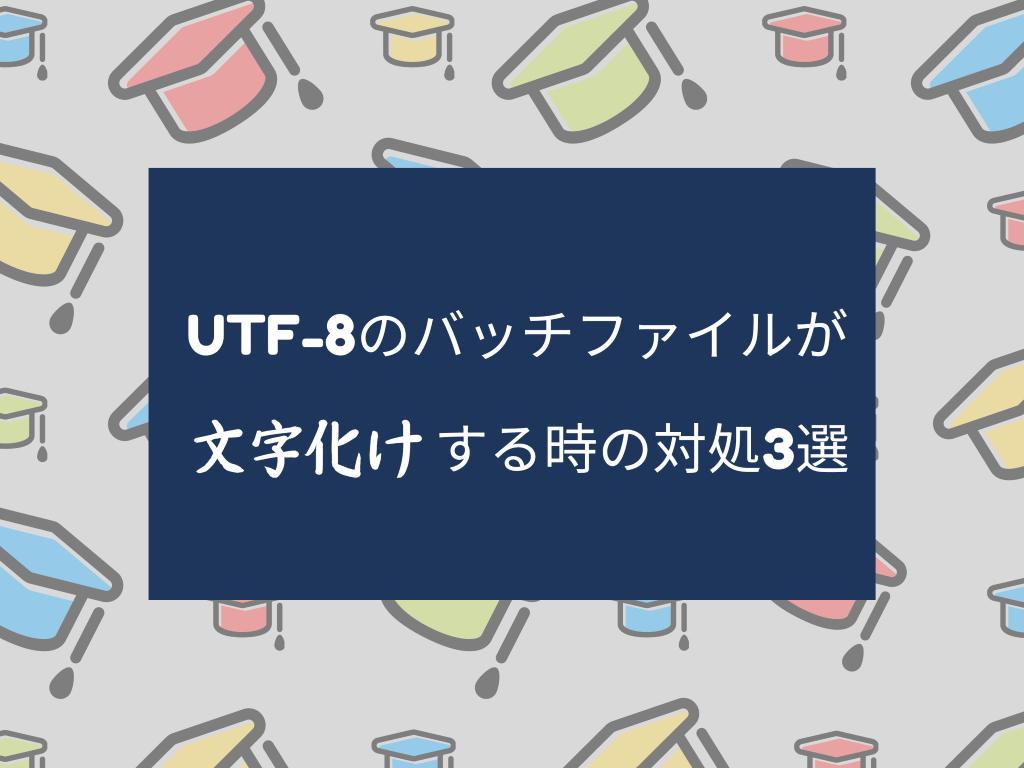 UTF-8のバッチファイルが文字化けする時の対処3選