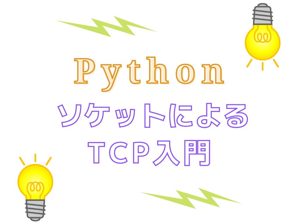PythonソケットによるTCP通信入門
